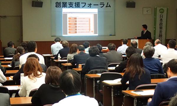 日本政策金融公庫 創業支援フォーラム講師