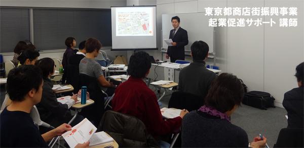 東京都労働局・東京都中小企業振興公社 起業促進サポートの様子